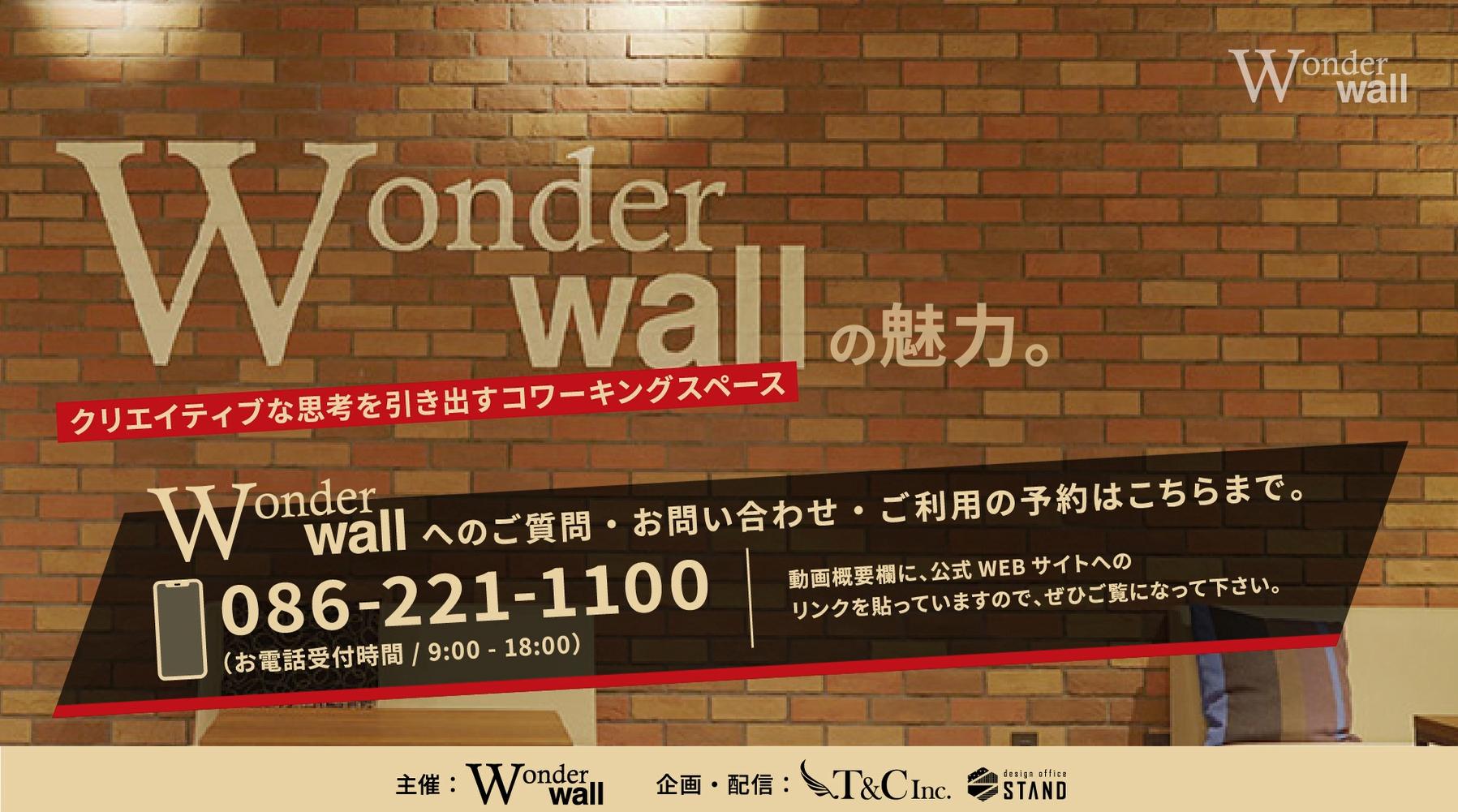 Wonderwall紹介動画
